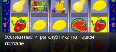 бесплатные игры клубника на нашем портале