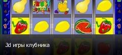 3d игры клубника