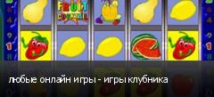 любые онлайн игры - игры клубника