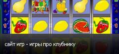 сайт игр - игры про клубнику