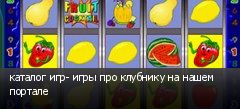 каталог игр- игры про клубнику на нашем портале