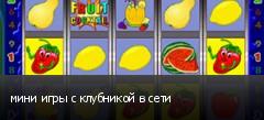 мини игры с клубникой в сети