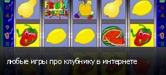 любые игры про клубнику в интернете