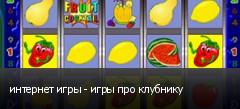 интернет игры - игры про клубнику
