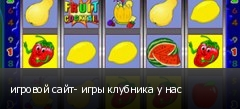 игровой сайт- игры клубника у нас