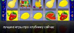 лучшие игры про клубнику сейчас