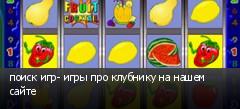 поиск игр- игры про клубнику на нашем сайте