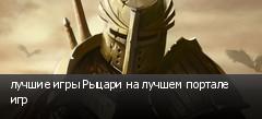 лучшие игры Рыцари на лучшем портале игр