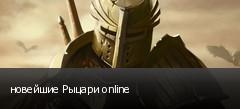 новейшие Рыцари online
