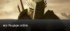 ��� ������ online