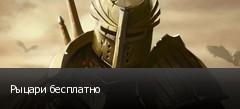 Рыцари бесплатно