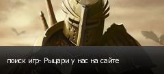 поиск игр- Рыцари у нас на сайте