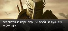 бесплатные игры про Рыцарей на лучшем сайте игр