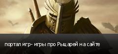 портал игр- игры про Рыцарей на сайте