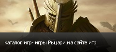 каталог игр- игры Рыцари на сайте игр