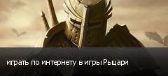 играть по интернету в игры Рыцари