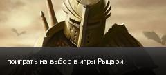 поиграть на выбор в игры Рыцари