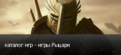 каталог игр - игры Рыцари