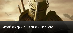 играй в игры Рыцари в интернете