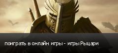 поиграть в онлайн игры - игры Рыцари