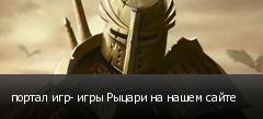 портал игр- игры Рыцари на нашем сайте