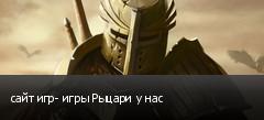 сайт игр- игры Рыцари у нас