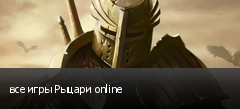 все игры Рыцари online