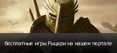 бесплатные игры Рыцари на нашем портале