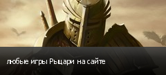 любые игры Рыцари на сайте