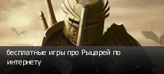 бесплатные игры про Рыцарей по интернету