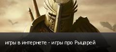 игры в интернете - игры про Рыцарей