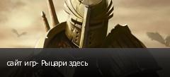 сайт игр- Рыцари здесь