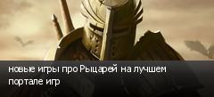 новые игры про Рыцарей на лучшем портале игр