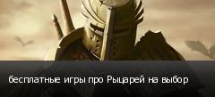 бесплатные игры про Рыцарей на выбор