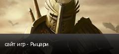сайт игр - Рыцари