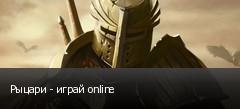 Рыцари - играй online