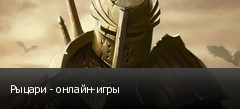 Рыцари - онлайн-игры