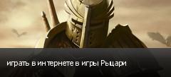 играть в интернете в игры Рыцари