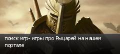 поиск игр- игры про Рыцарей на нашем портале