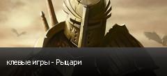 клевые игры - Рыцари