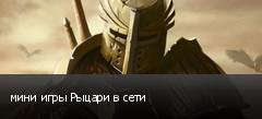 мини игры Рыцари в сети