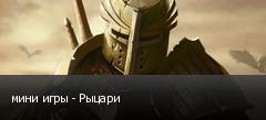 мини игры - Рыцари