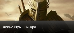 любые игры - Рыцари