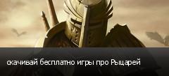 скачивай бесплатно игры про Рыцарей