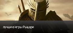 лучшие игры Рыцари