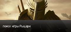 поиск игры Рыцари