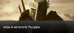 игры в каталоге Рыцари