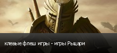 клевые флеш игры - игры Рыцари