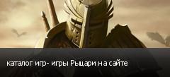 каталог игр- игры Рыцари на сайте