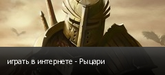 играть в интернете - Рыцари